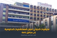 Access to public health care is confined to Houthis