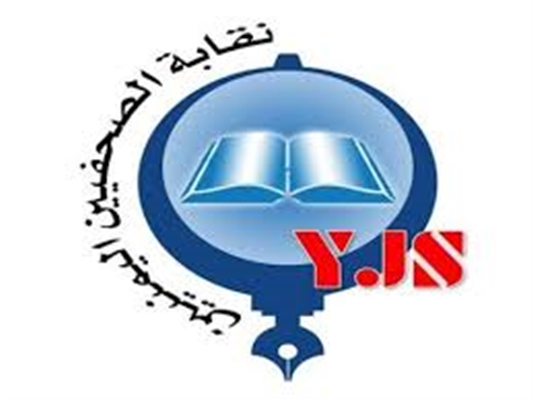 Syndicate of Yemen Journalists condemns detention, intimidation of a reporter