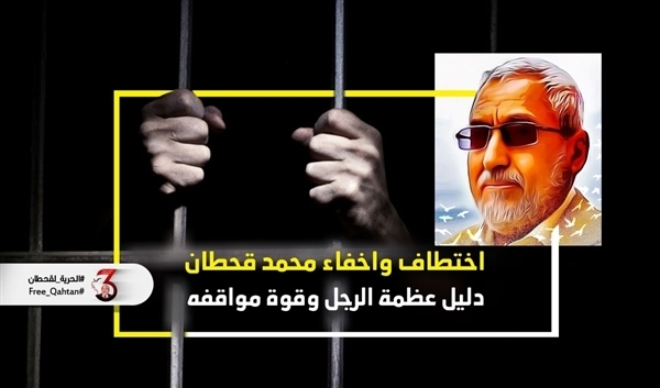 FreeQahtan# hashtag hopes UN may pressure Houthis to release Qahtan