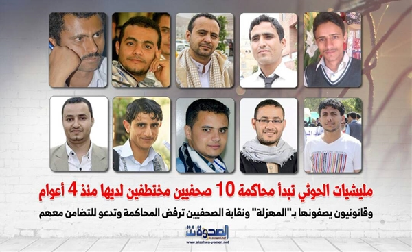 Houthis start prosecuting five Yemeni journalists