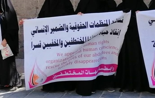 Rights group: Over 752 violations committed against families of abductees