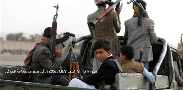 Taiz: Two young brothers killed by Houthi ERW