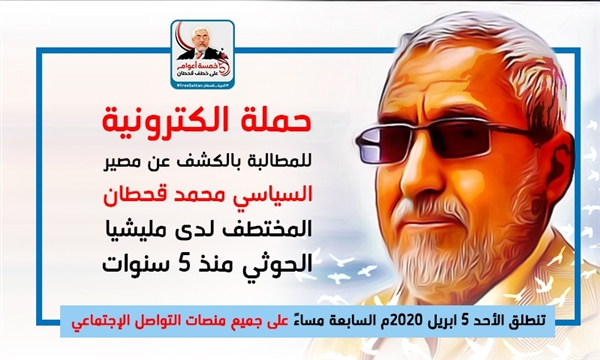 Popular social media campaign demands Qahtan's release